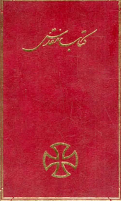 Pdf کامل عهد عتیق،ترجمه فارسی